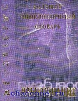 Языкознание. Большой энциклопедический словарь