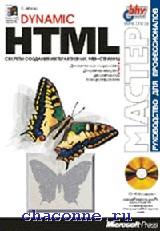 Dynamic HTML Рук-во для проф.