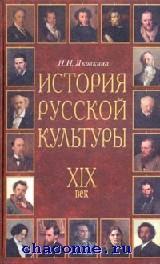 История русской культуры  ХIХ века
