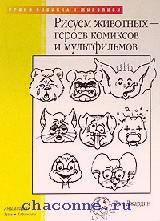 Рисуем животных - героев комиксов и мультфильмов