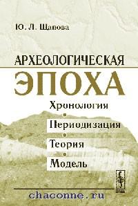 Археологическая эпоха