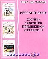 Сборник диктантов повышенной сложности