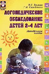 Логопедическое обследование детей 2-4лет. Методическое пособие