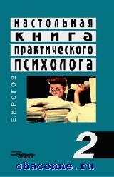 Настольная книга практического психолога в 2х частях