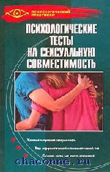 Психологические тесты на сексуальную совместимость