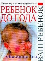 Ребенок до года. Полная энциклопедия