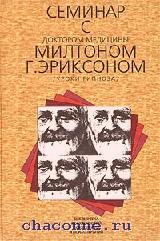 Семинар с Милтоном Эриксоном