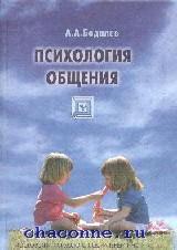 Психология общения. Избранные психологические труды