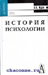 История психологии.От античности до современности