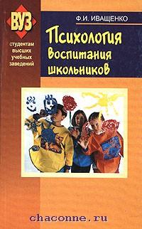 Психология воспитания школьников