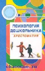 Психология дошкольника. Хрестоматия