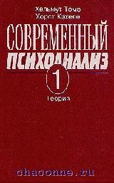 Современный психоанализ в 2х томах