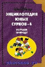 Энциклопедия юных сурков №1