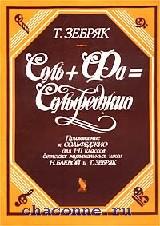 Соль+Фа=Сольфеджио. Приложение к сольфеджио 1-2 кл
