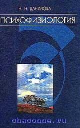 Психофизиология. Учебник