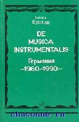 Инструментальная музыка.Германия 1960-90 гг