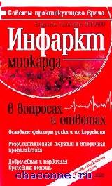 Инфаркт миокарда в вопросах и ответах