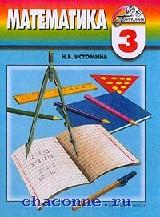 Математика 3 кл (1-4). Учебник