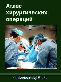 Атлас хирургических операций