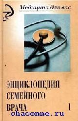 Энциклопедия семейного врача в 2х томах