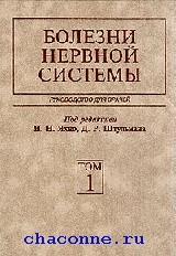 Болезни нервной системы в 2х томах