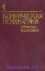 Клиническая психиатрия в 2х томах
