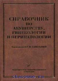 Справочник по акушерству и гинекологии и перинатологии