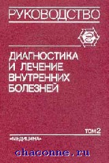 Диагностика и лечение внутренних болезней в 3х томах