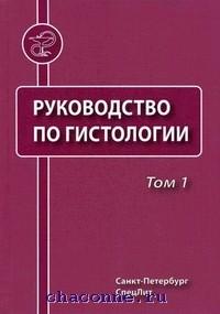 Гистология том 1й