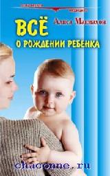 Все о рождении ребенка