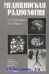 Медицинская радиология
