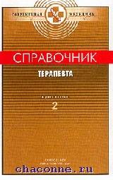 Справочник терапевта в 2х томах