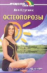 Остеопорозы