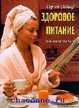 Здоровое питание. Энциклопедия