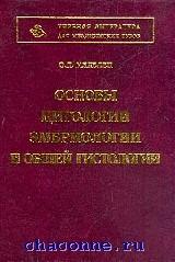 Основы цитологии, эмбриологии и общей гистологии