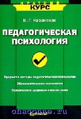 Педагогическая психология. Краткий курс