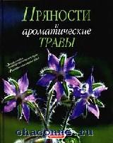 Пряности и ароматические травы