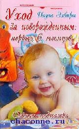 Уход за новорожденным первые 6 месяцев