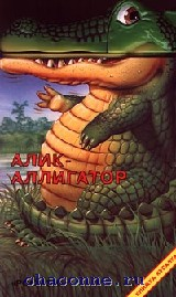 Алик-аллигатор