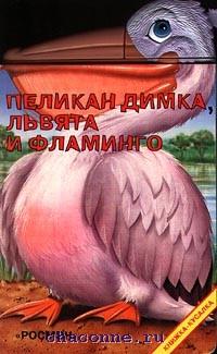 Пеликан Димка, львята и фламинго.(Книжка-кусалка)