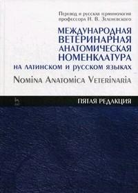 Международная ветеринарная анатомическая номенклатура на латинском и русском языках