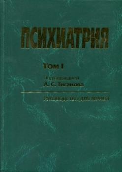 Психиатрия наркология книги алкогольная зависимость наркология