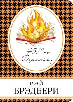 451 градус по фаренгейту брэдбери рэй эксмо купить книгу цена в интернет магазине чакона