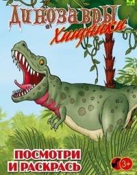 Динозавры хищные. Детская раскраска Руз Ко купить книгу ...