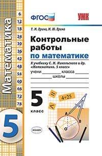 Никольский 6 класс математика контрольные работы Математика Контрольные